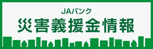 JAバンク災害義援金情報