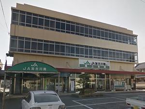 JA加古川南 尾上支所